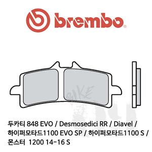 두카티 848 EVO / Desmosedici RR / Diavel / 하이퍼모타드1100 EVO SP / 하이퍼모타드1100 S / 몬스터 1200 14-16 S / 브레이크패드 브렘보 신터드 스트리트