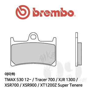 야마하 TMAX 530 12- / Tracer 700 / XJR 1300 / XSR700 / XSR900 / XT1200Z Super Tenere / 브레이크패드 브렘보 신터드 레이싱