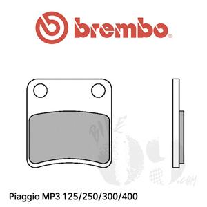 Piaggio MP3 125/250/300/400 파킹 브레이크패드 브렘보