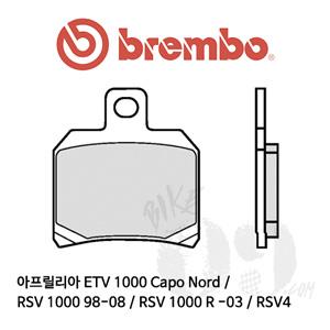 아프릴리아 ETV 1000 Capo Nord / RSV 1000 98-08 / RSV 1000 R -03 / RSV4 / 리어용 브레이크패드 브렘보 신터드 스트리트
