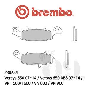 가와사키 Versys 650 07-14 / Versys 650 ABS 07-14 / VN 1500/1600 / VN 800 / VN 900 / 브레이크 패드 브렘보 신터드 레이싱