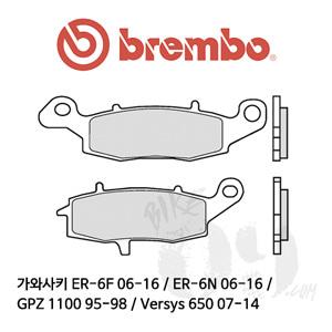 가와사키 ER-6F 06-16 / ER-6N 06-16 / GPZ 1100 95-98 / Versys 650 07-14 / 브레이크 패드 브렘보 신터드 레이싱