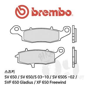 스즈키 SV 650 / SV 650/S 03-10 / SV 650S -02 / SVF 650 Gladius / XF 650 Freewind / 브레이크 패드 브렘보 신터드 레이싱