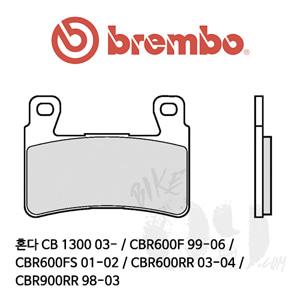 혼다 CB 1300 03- / CBR600F 99-06 / CBR600FS 01-02 / CBR600RR 03-04 / CBR900RR 98-03 / 브레이크패드 브렘보