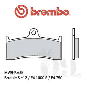 MV아구스타 Brutale S -12 / F4 1000 S / F4 750 / 브레이크패드 브렘보