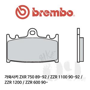 가와사키 ZXR 750 89-92 / ZZR 1100 90-92 / ZZR 1200 / ZZR 600 90- / 브레이크패드 브렘보