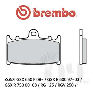 스즈키 GSX 650 F 08- / GSX R 600 97-03 / GSX R 750 00-03 / RG 125 / RGV 250 Γ / 브레이크패드 브렘보