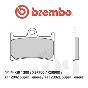 야마하 XJR 1300 / XSR700 / XSR900 / XT1200Z Super Tenere / XT1200ZE Super Tenere / 브레이크패드 브렘보 익스트림 레이싱