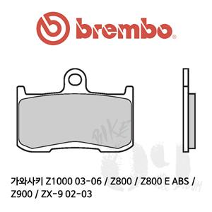 가와사키 Z1000 03-06 / Z800 / Z800 E ABS / Z900 / ZX-9 02-03 / 브레이크패드 브렘보 익스트림 레이싱