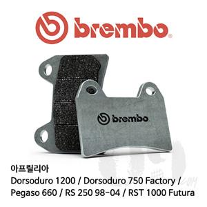 아프릴리아 Dorsoduro 1200 / Dorsoduro 750 Factory / Pegaso 660 / RS 250 98-04 / RST 1000 Futura / 브레이크패드 브렘보 익스트림 레이싱