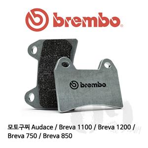 모토구찌 Audace / Breva 1100 / Breva 1200 / Breva 750 / Breva 850 / 브레이크패드 브렘보 익스트림 레이싱