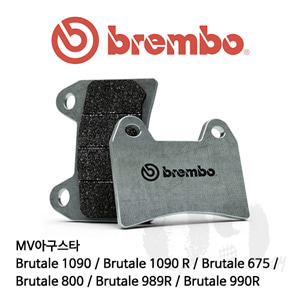 MV아구스타 Brutale 1090 / Brutale 1090 R / Brutale 675 / Brutale 800 / Brutale 989R / Brutale 990R / 브레이크패드 브렘보 익스트림 레이싱