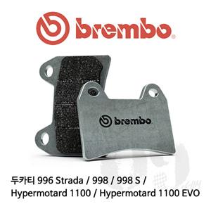 두카티 996 Strada / 998 / 998 S / Hypermotard 1100 / Hypermotard 1100 EVO / 브레이크패드 브렘보 익스트림 레이싱