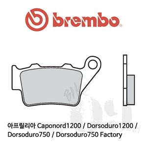 아프릴리아 Caponord1200 / Dorsoduro1200 / Dorsoduro750 / Dorsoduro750 Factory 리어용 브레이크패드 브렘보 신터드 스트리트