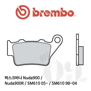 허스크바나 Nuda900 / Nuda900R / SM610 05- / SM610 98-04 리어용 브레이크패드 브렘보 신터드 스트리트