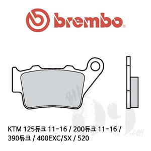 KTM 125듀크 11-16 / 200듀크 11-16 / 390듀크 / 400EXC/SX / 520 리어용 브레이크패드 브렘보 신터드 스트리트