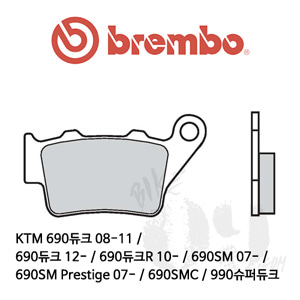 KTM 690듀크 08-11 / 690듀크 12- / 690듀크R 10- / 690SM 07- / 690SM Prestige 07- / 690SMC / 990슈퍼듀크 리어용 브레이크패드 브렘보 신터드 스트리트