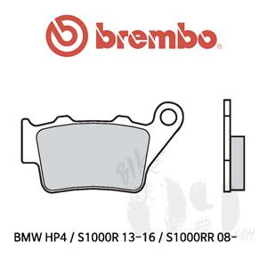 BMW HP4 / S1000R 13-16 / S1000RR 08- 리어용 브레이크패드 브렘보 신터드 스트리트