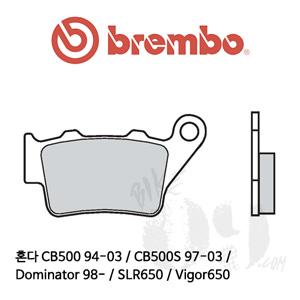 혼다 CB500 94-03 / CB500S 97-03 / Dominator 98- / SLR650 / Vigor650 리어용 브레이크패드 브렘보 신터드 스트리트
