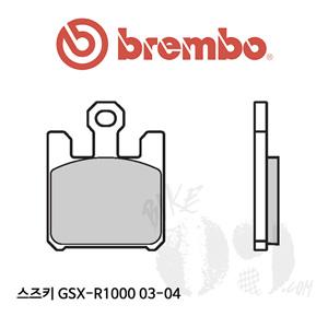 스즈키 GSX-R1000 03-04 브레이크패드 브렘보 신터드 스트리트