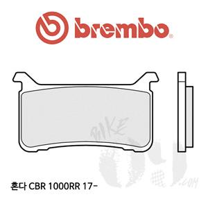 혼다 CBR 1000RR 17- 브레이크패드 브렘보 신터드 레이싱