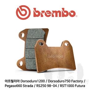 아프릴리아 Dorsoduro1200 / Dorsoduro750 Factory / Pegaso660 Strada / RS250 98-04 / RST1000 Futura 브레이크패드 브렘보 신터드 스트리트