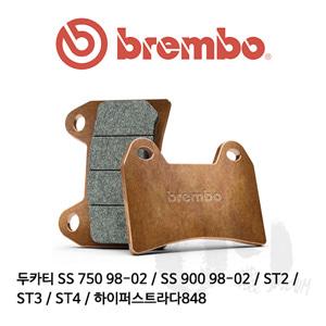 두카티 SS 750 98-02 / SS 900 98-02 / ST2 / ST3 / ST4 / 하이퍼스트라다848 브레이크패드 브렘보 신터드 스트리트