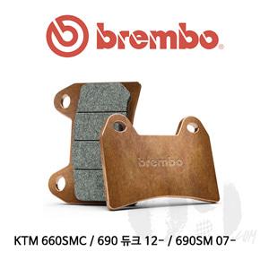 KTM 660SMC / 690 듀크 12- / 690SM 07- 브레이크패드 브렘보 신터드 스트리트