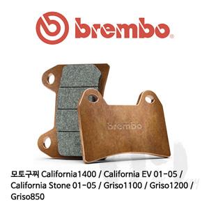 모토구찌 California1400 / California EV 01-05 / California Stone 01-05 / Griso1100 / Griso1200 / Griso850 브레이크패드 브렘보 신터드 스트리트