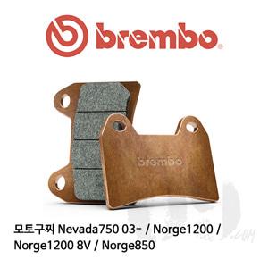 모토구찌 Nevada750 03- / Norge1200 / Norge1200 8V / Norge850 브레이크패드 브렘보 신터드 스트리트