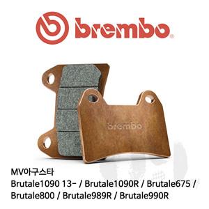 MV아구스타 Brutale1090 13- / Brutale1090R / Brutale675 / Brutale800 / Brutale989R / Brutale990R 브레이크패드 브렘보 신터드 스트리트
