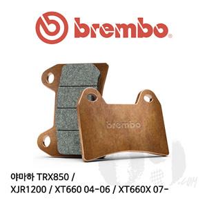 야마하 TRX850 / XJR1200 / XT660 04-06 / XT660X 07- 브레이크패드 브렘보 신터드 스트리트