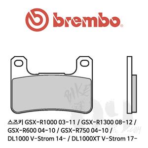스즈키 DL1000 V-Strom 14- / DL1000XT V-Strom 17- / GSX-R1000 03-11 / GSX-R1300 08-12 / GSX-R600 04-10 / GSX-R750 04-10 브레이크패드 브렘보 익스트림 레이싱