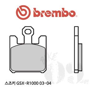 스즈키 GSX-R1000 03-04 브레이크패드 브렘보 신터드 스트리트 07SU26LA
