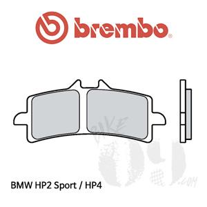 BMW HP2 Sport / HP4 브레이크패드 브렘보 신터드 레이싱