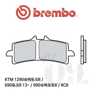 KTM 1290슈퍼듀크R / 690듀크R 13- / 990슈퍼모토R / RC8 브레이크패드 브렘보 신터드 레이싱