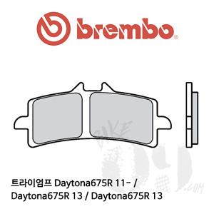 트라이엄프 Daytona675R 11- / Daytona675R 13 / Daytona675R 13 브레이크패드 브렘보 신터드 레이싱