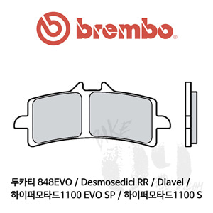 두카티 848EVO / Desmosedici RR / Diavel / 하이퍼모타드1100 EVO SP / 하이퍼모타드1100 S 브레이크패드 브렘보 신터드 레이싱
