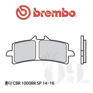 혼다 CBR 1000RR SP 14-16 브레이크패드 브렘보 신터드 레이싱
