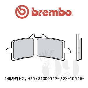 가와사키 H2 / H2R / Z1000R 17- / ZX-10R 16- 브레이크패드 브렘보 신터드 레이싱