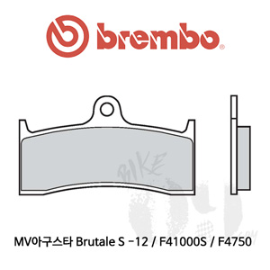 MV아구스타 Brutale S -12 / F41000S / F4750 브레이크패드 브렘보 익스트림 레이싱