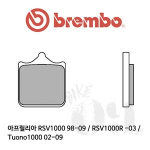 아프릴리아 RSV1000 98-09 / RSV1000R -03 / Tuono1000 02-09 브레이크패드 브렘보 신터드 스트리트