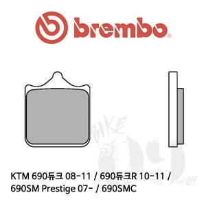 KTM 690듀크 08-11 / 690듀크R 10-11 / 690SM Prestige 07- / 690SMC 브레이크패드 브렘보 신터드 스트리트 07BB33SA