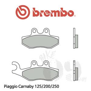 Piaggio Carnaby 125/200/250 브레이크패드 브렘보