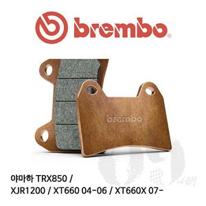 야마하 TRX850 / XJR1200 / XT660 04-06 / XT660X 07- 브레이크패드 브렘보 신터드