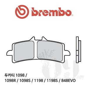 두카티 1098 / 1098R / 1098S / 1198 / 1198S / 848EVO 브레이크패드 브렘보 신터드 스트리트