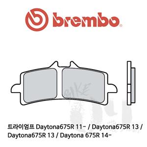 트라이엄프 Daytona675R 11- / Daytona675R 13 / Daytona675R 13 / Daytona 675R 14- 브레이크패드 브렘보 신터드 스트리트