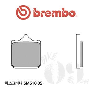 허스크바나 SM610 05- 브레이크패드 브렘보 신터드 레이싱