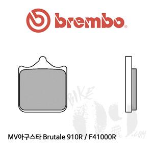 MV아구스타 Brutale 910R / F41000R 브레이크패드 브렘보 신터드 레이싱