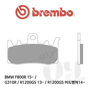 BMW F800R 15- / G310R / R1200GS 13- / R1200GS 어드벤쳐14- 브레이크패드 브렘보